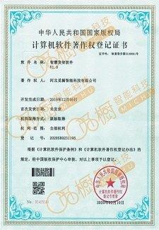智慧货架计算机软件著作权登记证书