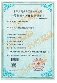 觅橱商城计算机软件著作权登记证书