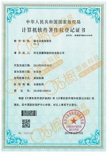 微仓店计算机软件著作权登记证书