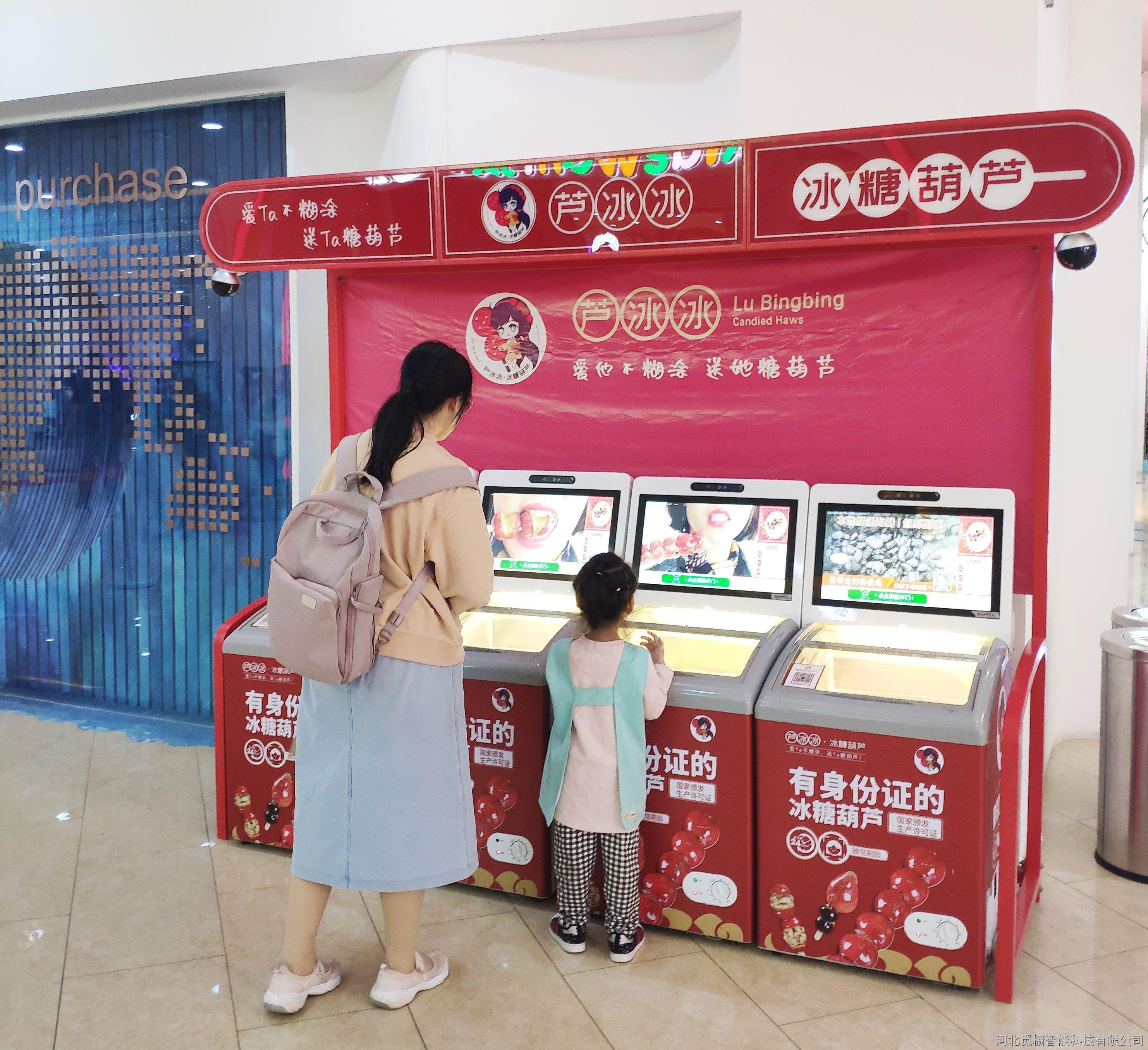 冰糖葫芦售货机2