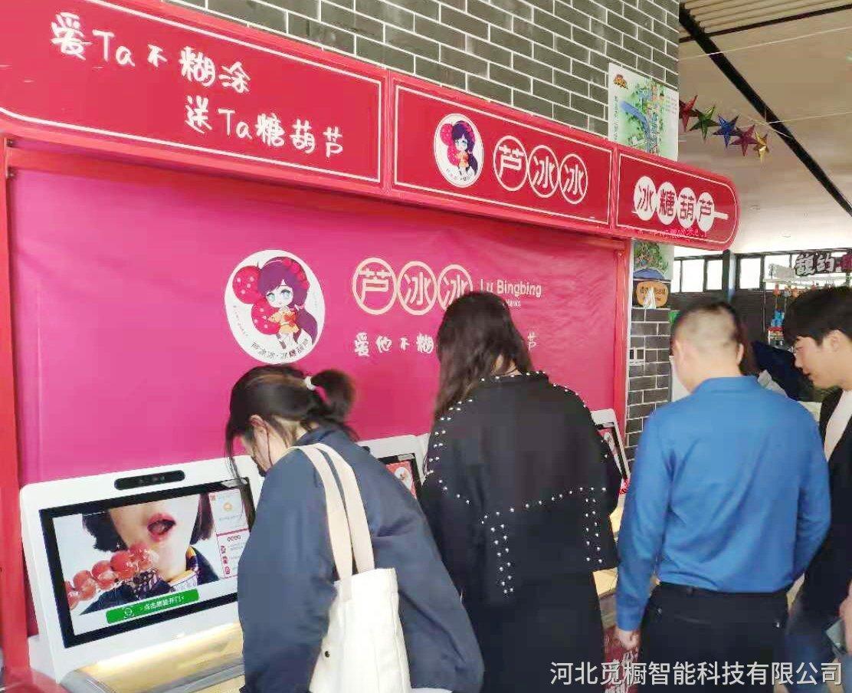 冰糖葫芦店