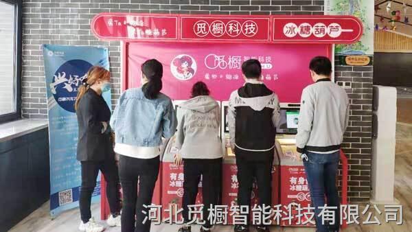 冰糖葫芦自动售卖机
